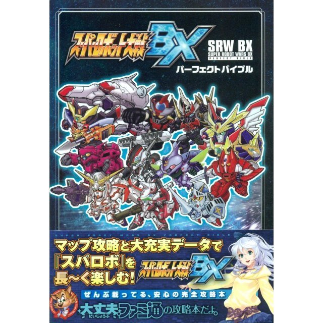 Super Robot Taisen BX Perfect Bible