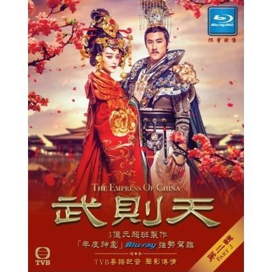 The Empress Of China (Part II) (Episodes 25-48) Blu-ray Boxset