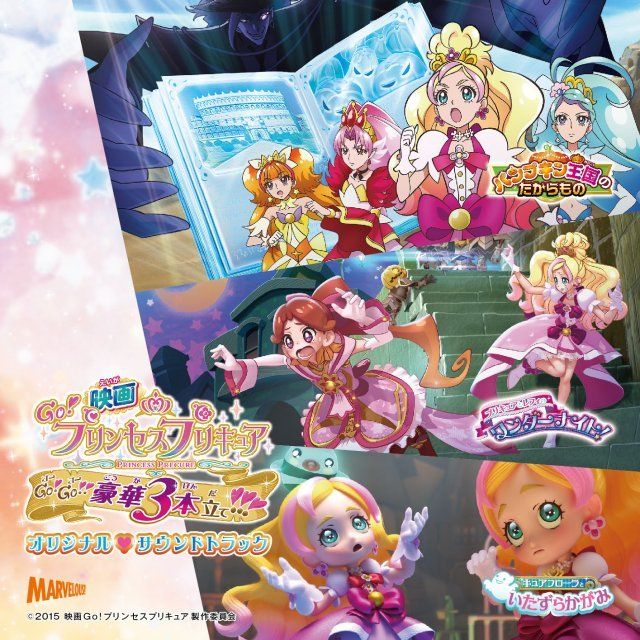 Eiga Go! Princess Precure Original Soundtrack