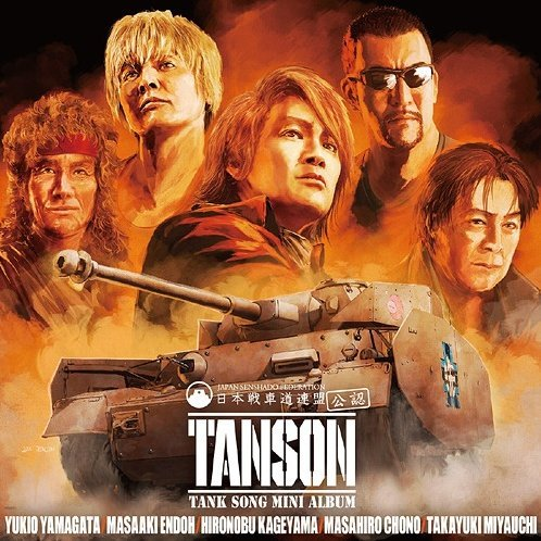 Girls Und Panzer Tanson Mini Album