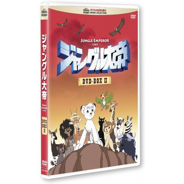 Jungle Taitei Dvd Box 2