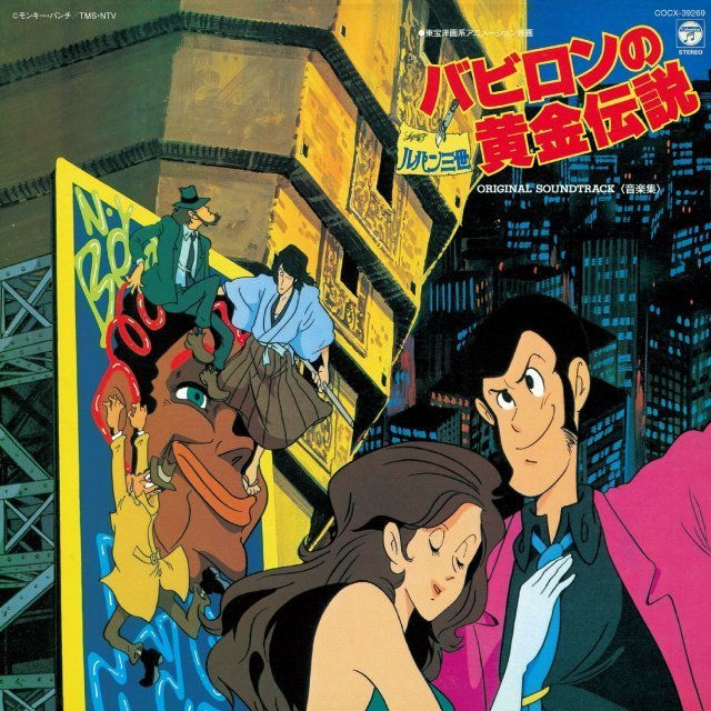 Lupin III: Legend of the Gold of Babylon Ongaku Shu [Blu-spec CD2]
