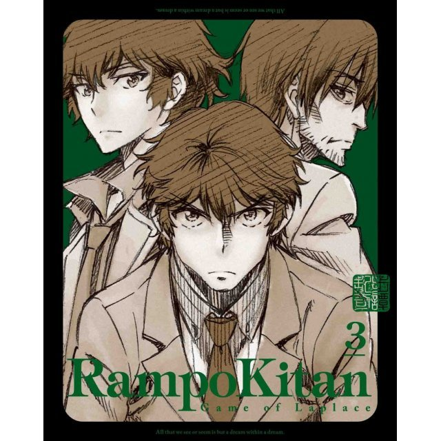 Ranpo Kitan: Game of Laplace Vol.3 [Blu-ray+CD Limited Edition]