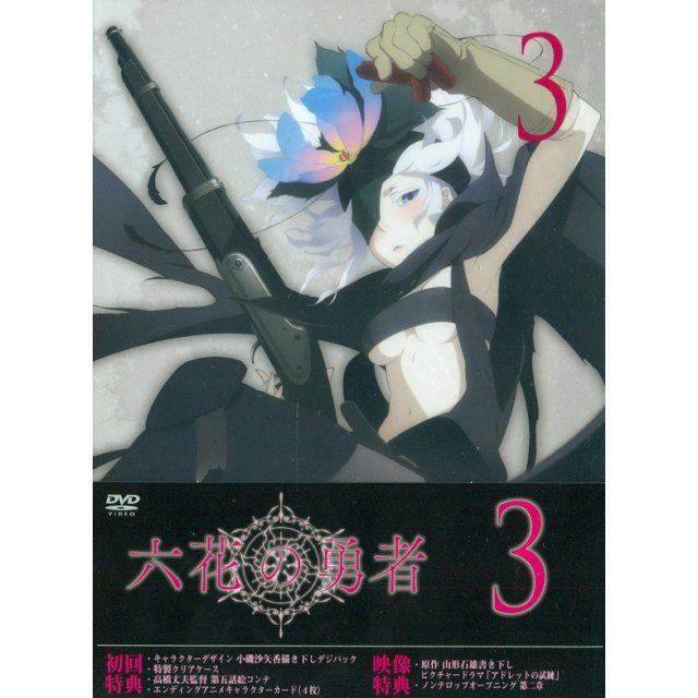 Rokka No Yuusha Vol.3