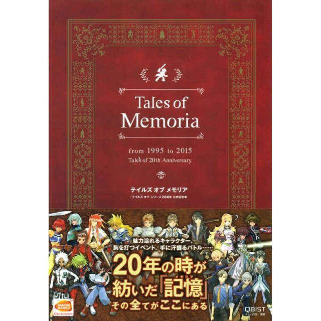 Tales of Memoria - Tales of 20th Anniversary