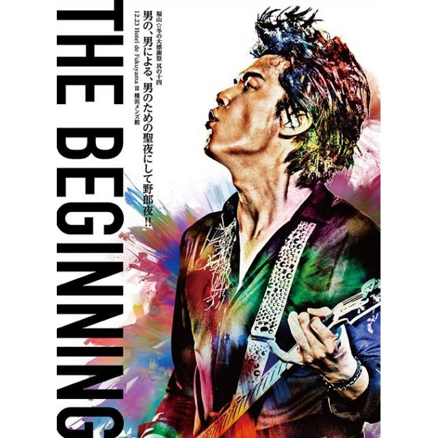 The Beginning (Fukuyama Fuyu no Daikanshasai Sono 14) [Limited Edition]