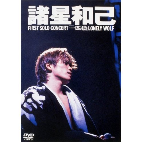 First Solo Concert - [Ippiki Ookami] Lonely Wolf