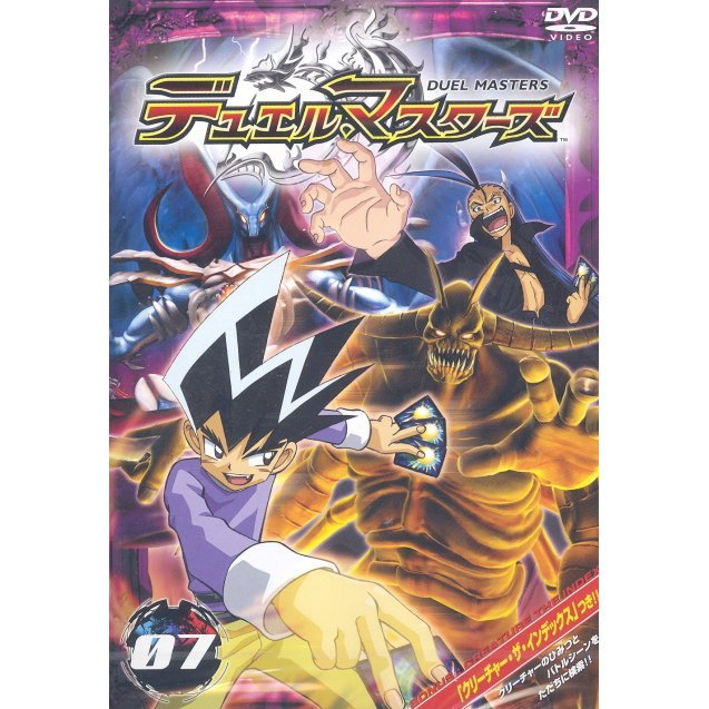 Duel Masters 07