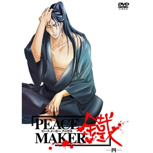 Peace Maker Kurogane Vol.4