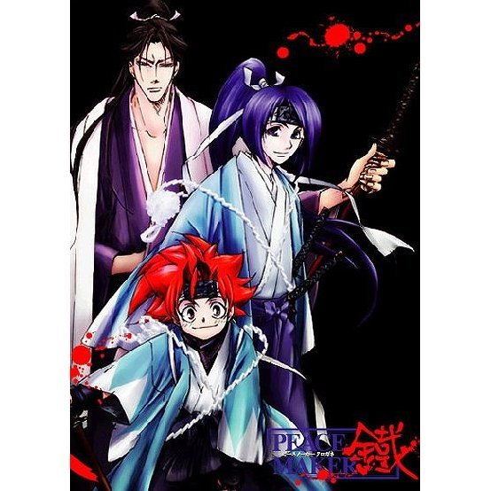 Peace Maker Kurogane Vol.5 [Limited Edition]
