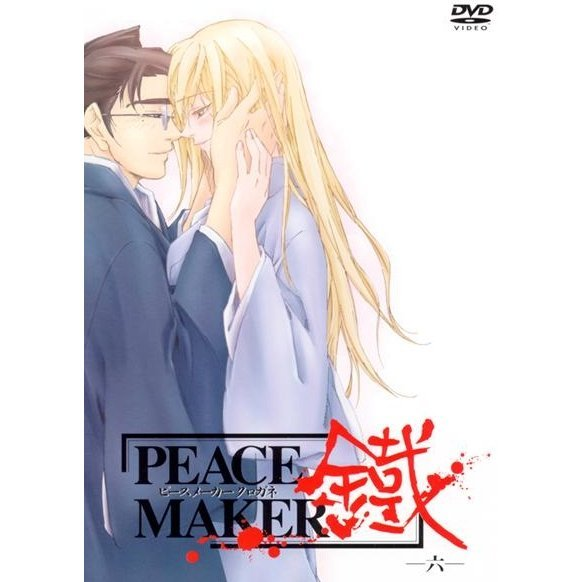 Peace Maker Kurogane Vol.6