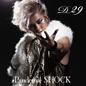 Pandemic Shock / Don't Stop Yeah [CD+DVD]