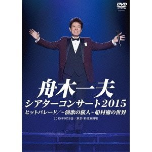 Theater Concert 2015 Hit Parade / Enka no Tabibito - Funamura Toru no Sekai