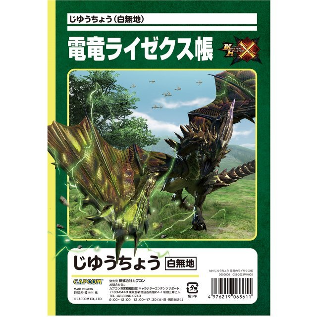 Monster Hunter X Notebook: Raizekusu