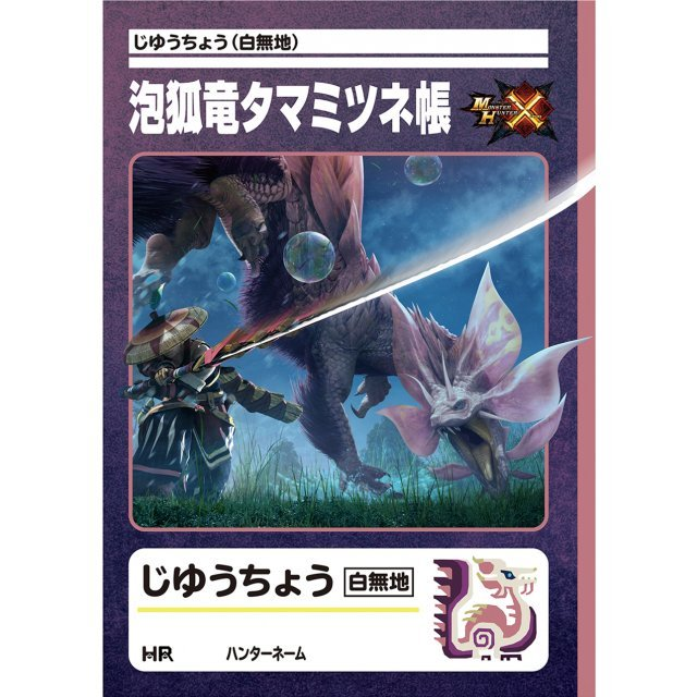 Monster Hunter X Notebook: Tamamitsune
