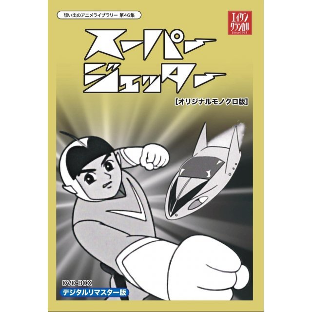 Super Jetter - Omoide no Anime Library 46 Hd Remastered Dvd Box Monochrome Edition