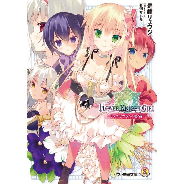 Flower Knight Girl - Ryuzetsuran no Saku Yoru ni