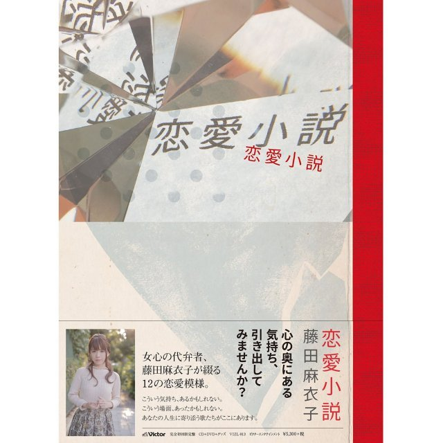 Renai Shosetsu [CD+DVD+Goods Limited Edition]
