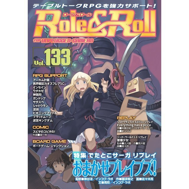Role&Roll Vol.133