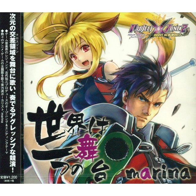 Sekai Wa Hitotsu No Butai (Project X Zone 2 Brave New World Intro Theme)