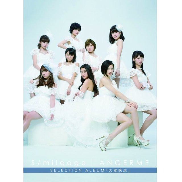 Taikibansei (S/mileage / Angerme Selection Album) [CD+DVD Limited Edition Type B]