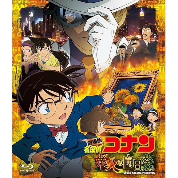 Detective Conan Case Closed: Sunflowers of Inferno