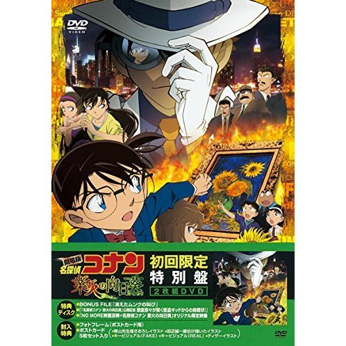 Detective Conan Case Closed: Sunflowers of Inferno [Limited Edition]