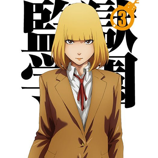 Prison School Vol.3 [Blu-ray+CD Limited Edition]