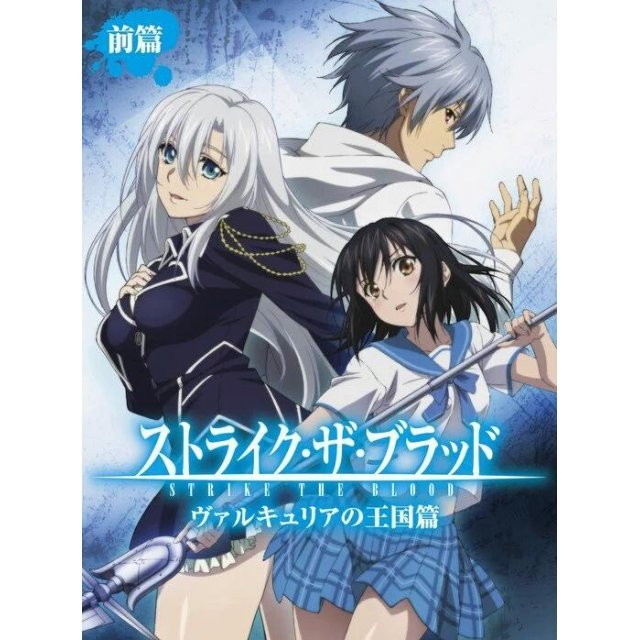 Strike The Blood Ova Part 1 [Limited Edition]