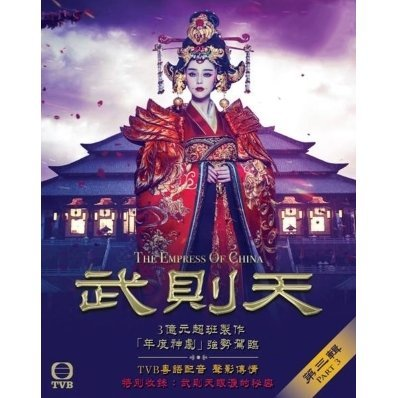 The Empress Of China (Part III) (Episodes 51-75) DVD Boxset