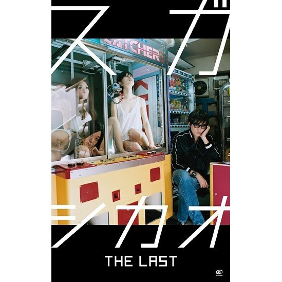 Last [2CD+DVD+Goods Limited Edition]