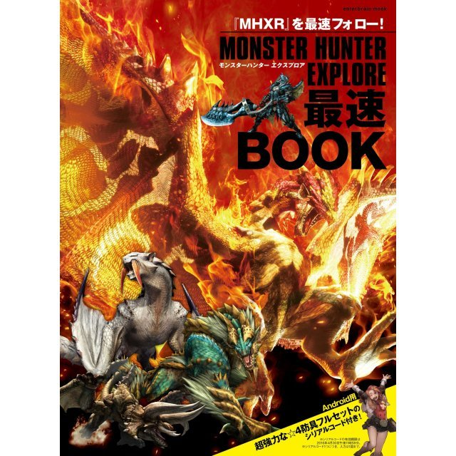 Monster Hunter Explore Saisoku Book
