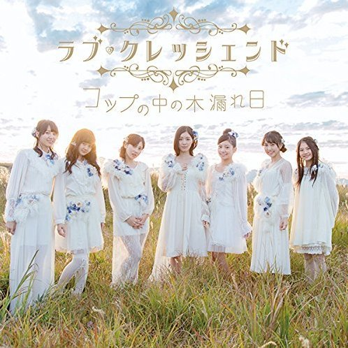 Cup No Naka No Komorebi [CD+DVD Limited Edition Type A]