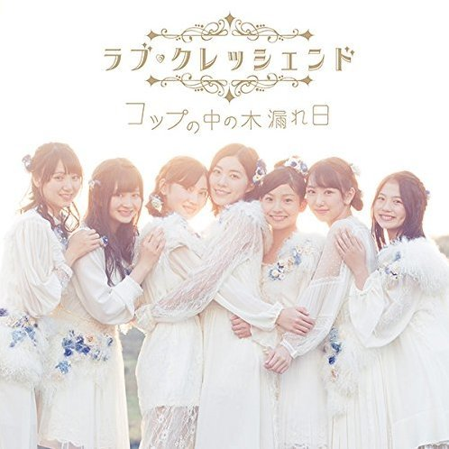 Cup no Naka no Komorebi [CD+DVD Limited Edition Type B]