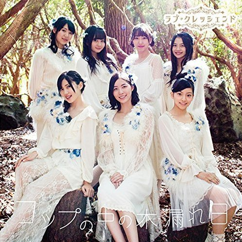 Cup no Naka no Komorebi [CD+DVD Limited Edition Type C]