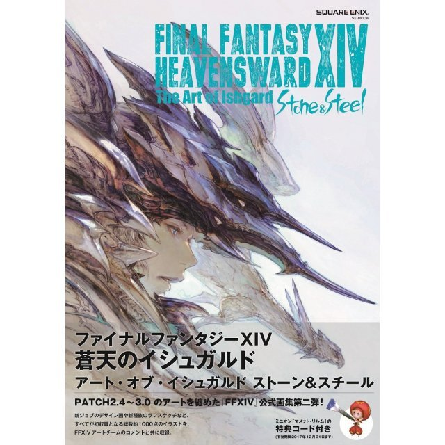 Final Fantasy XIV: Heavensward The Art of Ishgard - Stone and Steel