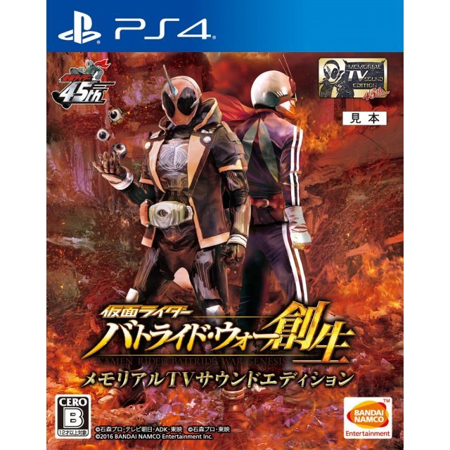 Kamen Rider Battride War Sousei [Memorial TV Sound Edition]
