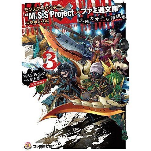 Monster Hunter M.S. S Project× Famitsu Bunko Collaboration Tenchi Kaosuna Shuryo So 3
