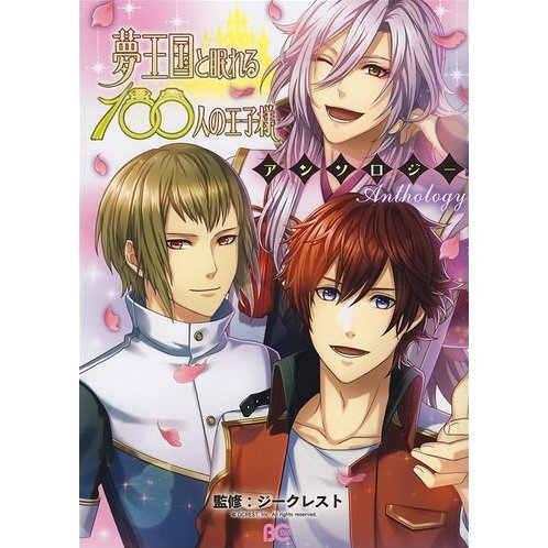 Yume Okoku To Nemureru 100 Nin no Oji-sama Anthology