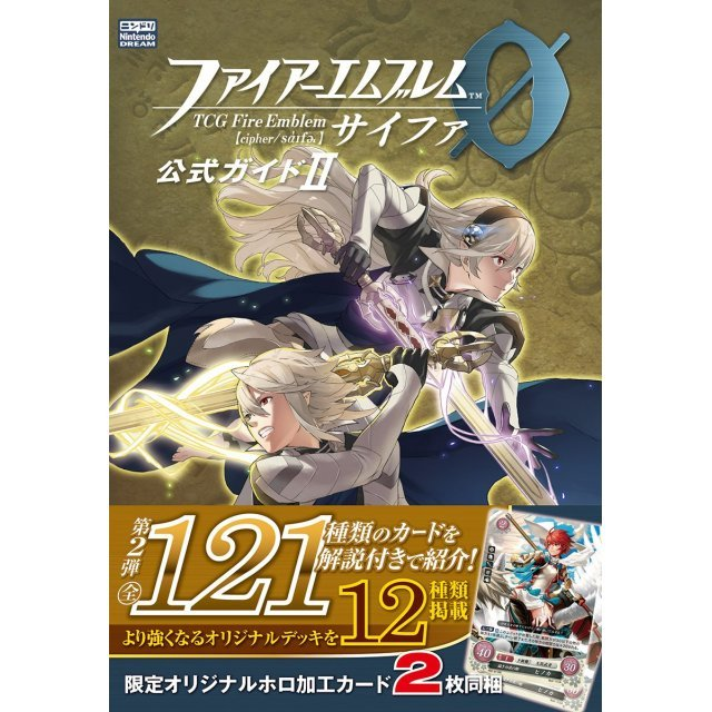 Fire Emblem 0 (Cipher) Koshiki Guide II