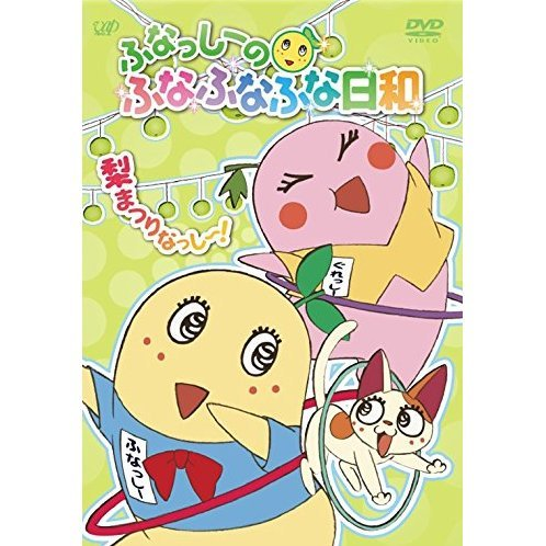 Funassyi No Funafunafuna Biyori Vol.6 [Limited Edition]