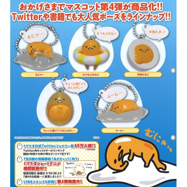 Gudetama Mascot Vol. 4 (Random Single)