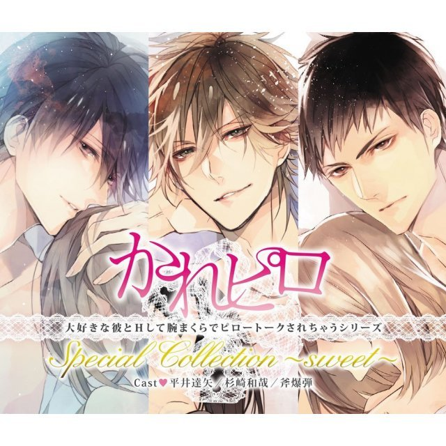 Kare Piro Daisuki Na Kare To H Shite Ude Makura De Pillow Talk Sarechau Series Special Collection Drama CD - Sweet