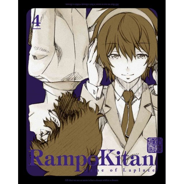 Ranpo Kitan: Game of Laplace Vol.4 [Limited Edition]