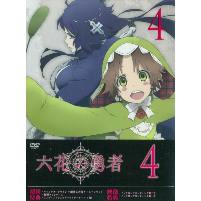 Rokka No Yuusha Vol.4