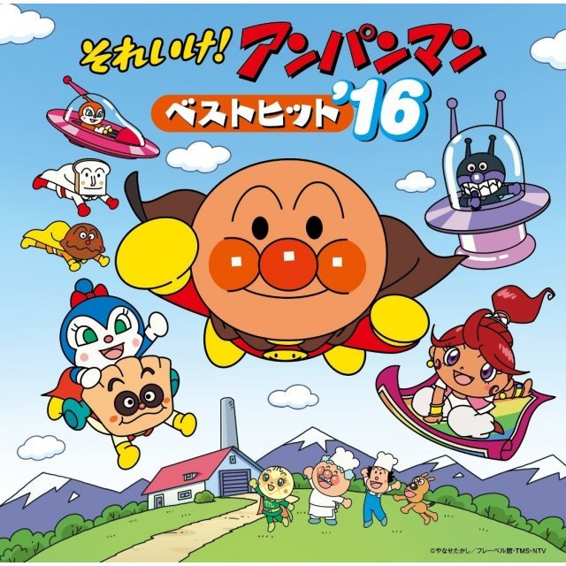 Soreike Anpanman Best Hit 16