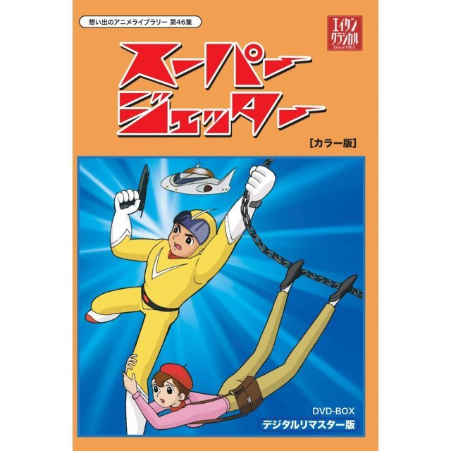 Super Jetter - Omoide No Anime Library 46 Hd Remastered Dvd Box Color Edition