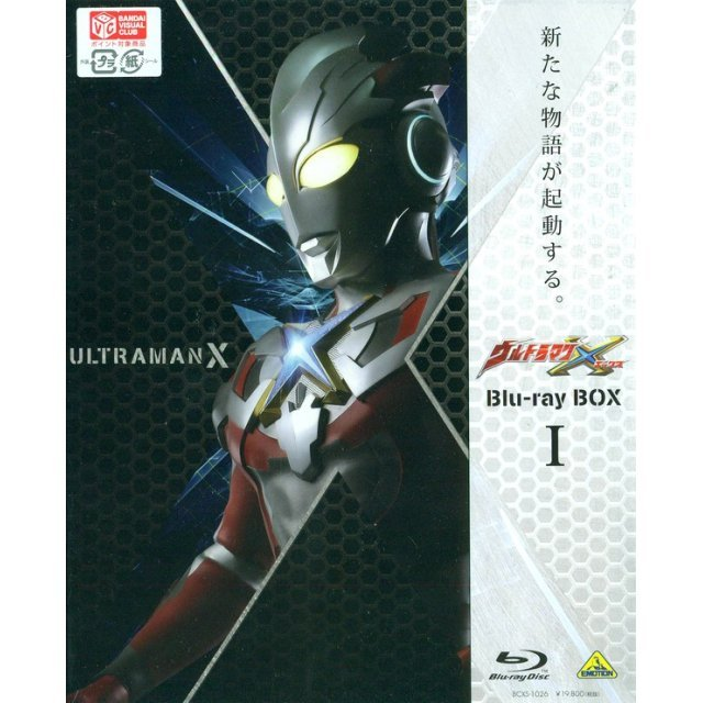 Ultraman X Blu-ray Box Vol.1