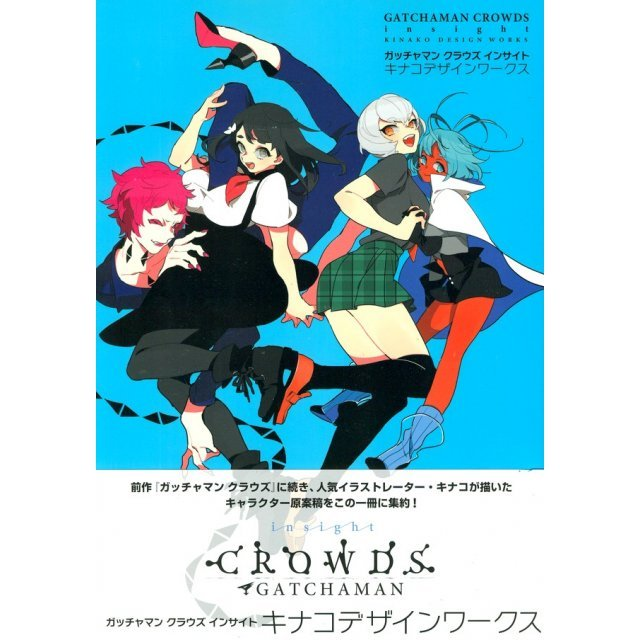 Gatchaman Crowds Insight - Kinako Design Works