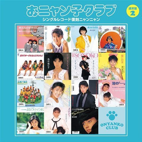 Single Record Fukkoku Nyannyan Vol.2